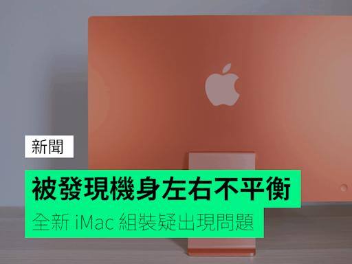 被發現機身左右不平衡 全新 iMac 組裝疑出現問題 - 香港 unwire.hk