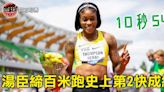【田徑】牙買加女將湯臣錄10秒54 跑出100米史上第二快時間