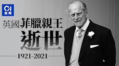菲臘親王逝世享壽99歲 英媒:英女王在床邊陪伴|持續更新