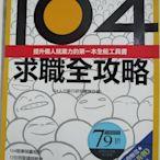 【書寶二手書T7/財經企管_KAB】104求職全攻略_104人力銀行研究團隊