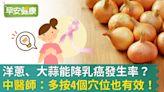 洋蔥、大蒜能降乳癌發生率?中醫師:多按4個穴位也有效!