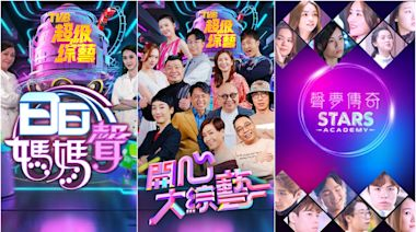 TVB史上最快重播節目? 鉅製《聲夢傳奇》隔11個鐘又可以翻煲