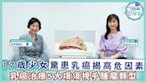 【TOPick診症室】17歲少女驚患乳癌揭高危因素 外科醫生解釋乳癌治療程序 - 香港經濟日報 - TOPick - 新聞 - 社會