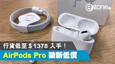 AirPods Pro 破新低價!行貨低至$1378 入手! - ezone.hk - 科技焦點 - 數碼