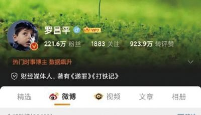 羅昌平因言獲罪 中紀委發文 今日頭條封號