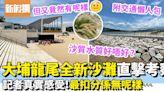 大埔龍尾灘全新人工沙灘將開放!記者直擊 最扣分係竟然無呢樣!水質+沙質好壞/停車場收費+泳灘位置+交通懶人包!|香港好去處 | 香港好去處 | 新假期
