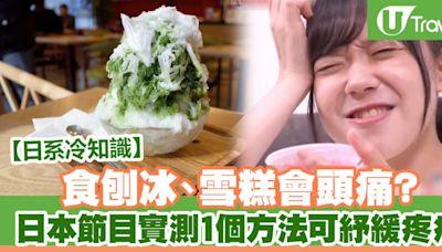 【日系冷知識】食刨冰、雪糕會頭痛?日本節目實測1個方法可紓緩疼痛 | U Travel 旅遊資訊網站