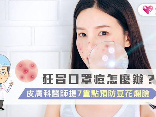 狂冒口罩痘怎麼辦? 皮膚科醫師提7重點預防豆花爛臉