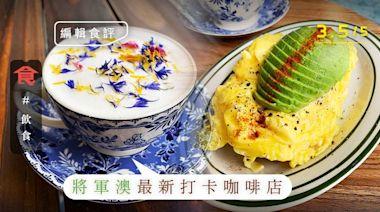將軍澳美食|最新打卡Café 伯爵茶鮮奶滑溜有茶香 明太子大蝦意粉夠惹味 罕有寵物下午茶 | 蘋果日報