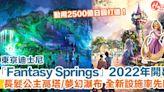 東京迪士尼海洋新園區「Fantasy Springs」2022開幕 長髮公主高塔/夢幻瀑布 全新設施率先睇! | HolidaySmart 假期日常