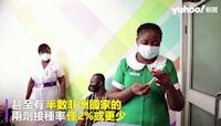 非洲僅15國完全接種率破10% 疫苗孤兒恐成全球疫情破口