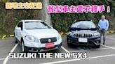 【新車試駕影片】SUZUKI THE NEW SX4新增ACC、RBS等主安配備,舊型車主愛不釋手