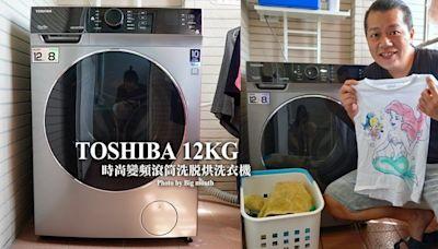 【開箱】TOSHIBA東芝12公斤變頻滾筒洗脫烘洗衣機.變頻馬達10年保固! - SayDigi | 點子生活