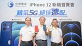 中華電信今開賣iPhone 12、iPhone 12 Pro 5G新機 iPhone 12新機信義威秀首賣會熱烈引爆