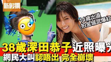 38歲深田恭子老化走樣 網民大叫完全認唔出 | 影視娛樂 | 新假期