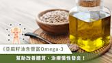 亞麻籽油能幫助改善體質!富含優質脂肪Omega-3,減輕過敏、乾眼,預防心臟病