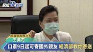 快新聞/寄口罩給海外親屬明上路 經濟部:兩個月內限制三十片...超過會有罰責!