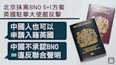 英國駐華大使館反擊北京抹黑BNO 5+1方案:中國人也可申請入籍 | 蘋果日報