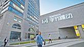 IPO|傳字節跳動赴港上市 估值約3.1萬億元 | 蘋果日報