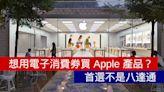 【分享】想用電子消費劵買 Apple 產品?首選不是八達通而是 Tap & Go! - 流動日報