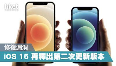 【iOS更新】iOS 15.0.2更新 修正AirTag、MagSafe皮革銀包問題 - 香港經濟日報 - 即時新聞頻道 - 科技