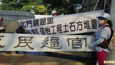 北門百餘鄉親抗議良田變成工地 要求南市府撤銷土資場