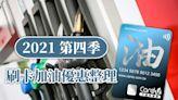 【懶人包】2021Q4刷卡加油優惠整理✿