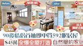 【靚太安樂窩】首次抽白居二即中買居屋 90後情侶45萬打造592呎安樂窩 - 香港經濟日報 - TOPick - 休閒消費