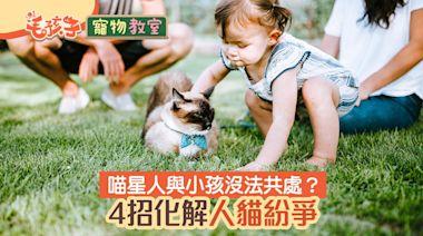 貓|讓貓咪見到小孩再也不逃跑!4招教你如何讓孩子與貓星人相處