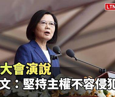 國慶大會演說 蔡英文提「四個堅持」:堅持主權不容侵犯併吞 - 自由電子報影音頻道