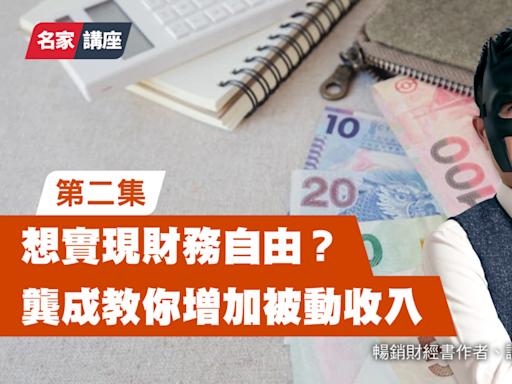 【財金投資名家講座】想實現財務自由? 龔成教你增加被動收入(一按即睇) - 香港經濟日報 - 理財 - 個人增值