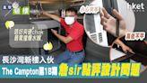 【新盤驗樓】The Campton驗樓開箱!詹Sir點評單位設計問題 - 香港經濟日報 - 地產站 - 地產新聞 - 人物/專題
