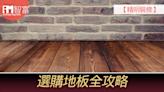 【精明裝修】選購地板全攻略 - 香港經濟日報 - 即時新聞頻道 - iMoney智富 - 理財智慧