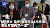 新冠肺炎.最新|連續3日本地零確診 消息:今新增1宗輸入個案