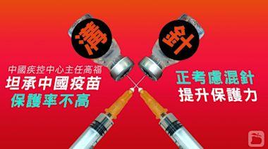 武漢肺炎|高福承認中國疫苗保護力低 擬溝針改善 | 蘋果日報