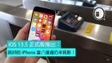 iOS 13.5 正式版推出:說好的 iPhone 當八達通仍未見影!