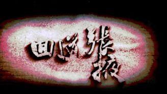 """中國首部""""沙秀""""大型歷史情景劇《回道張掖》大揭秘"""
