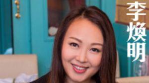 「創新斗室」(InnoCell)為創科人才帶來舒適智能的環境 - 煥然一新: 李煥明 - am730