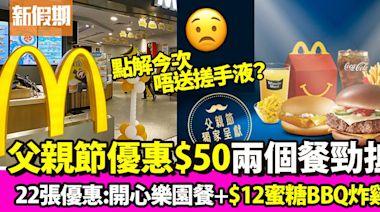 麥當勞優惠2021!6月第4擊$50父親節優惠套餐:芝士安格斯餐+魚柳包開心樂園餐+$12麥炸雞配中可樂|飲食優惠 | 飲食 | 新假期