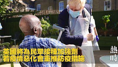 英國將為民眾接種加強劑 若疫情惡化會重推防疫措施