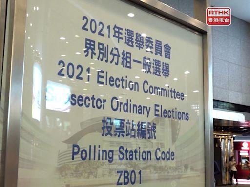 選管會就選委會選舉發表調查報告 提出多項建議 - RTHK