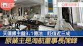 【樓市現象】天匯銀主盤3.1億沽 貶值近三成 原業主是海航董事長陳峰 - 香港經濟日報 - 即時新聞頻道 - iMoney智富 - 股樓投資