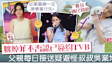 【聲夢傳奇】姚焯菲不否認已簽約TVB Chantel父親日夜守護防坤哥埋身? - 香港經濟日報 - TOPick - 娛樂