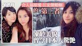 日媒筆下的福原愛惡毒大姑奶 江宏傑仙氣家姐擬大反擊︱體育熱話