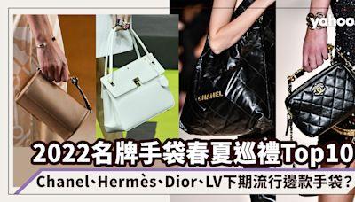 2022名牌手袋春夏巡禮Top10!Chanel Tote Bag變奏菱格皮革袋;Hermès下期流行圓筒手袋