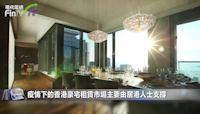 疫情下的香港豪宅租賃市場主要由居港人士支撐
