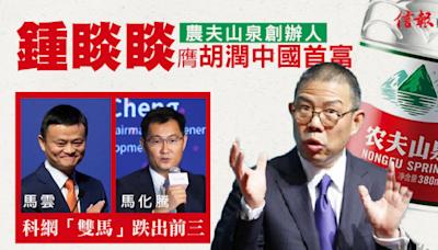 信報即時新聞 -- 鍾睒睒取代馬雲 膺胡潤中國首富