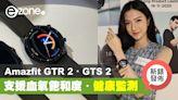 Amazfit GTR 2、GTS 2 智能手錶發布 - ezone.hk - 網絡生活 - 筍買情報
