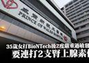 35歲婦打BNT過敏入ICU 政府涉瞞報 | 蘋果日報