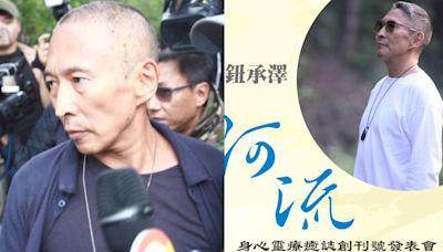 鈕承澤「開講身心靈」引反彈 主辦方超低調   娛樂   NOWnews今日新聞